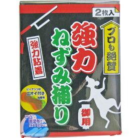 シンセイ Shinsei シンセイ 強力ねずみ捕り プラスチックタイプ 2枚入 シンセイ