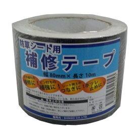 シンセイ Shinsei シンセイ 防草シート補修テープ シンセイ JB08_10R