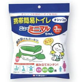 ケンユー Kenyuu 3NM-60 携帯簡易トイレ ニューミニマルちゃん 3回分