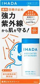 資生堂薬品 SHISEIDO イハダ 薬用UVスクリーン 50mL