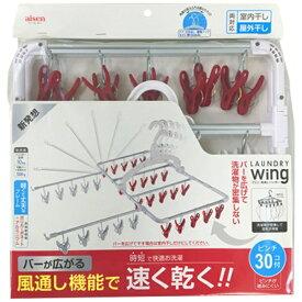 アイセン aisen ウィングアルミ風通ハンガー30P レッド LS001