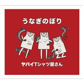 ユニバーサルミュージック ヤバイTシャツ屋さん/ うなぎのぼり 通常盤【CD】