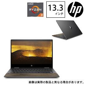 HP エイチピー 8TW30PA-AAAA ノートパソコン ENVY x360 13-ar0099AU ナイトフォールブラック & ナチュラルウォールナット [13.3型 /AMD Ryzen 3 /SSD:256GB /メモリ:8GB /2019年12月モデル][13.3インチ 新品 windows10 8TW30PAAAAA]