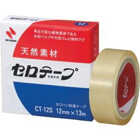 ニチバン NICHIBAN ニチバン セロテープCT−12S 12mm×13m バイオマスマーク認定製品