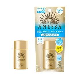 資生堂 shiseido ANESSA(アネッサ)パーフェクトUV スキンケアミルク a 20mL(ミニ)