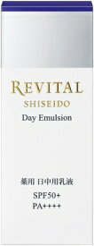 資生堂 shiseido REVITAL(リバイタル)AP デイエマルジョン 40g (医薬部外品)
