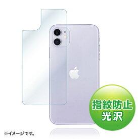 サンワサプライ SANWA SUPPLY Apple iPhone 11用背面保護指紋防止光沢フィルム PDA-FIPH19BS