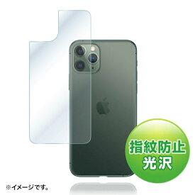サンワサプライ SANWA SUPPLY Apple iPhone 11 Pro用背面保護指紋防止光沢フィルム PDA-FIPH19PBS