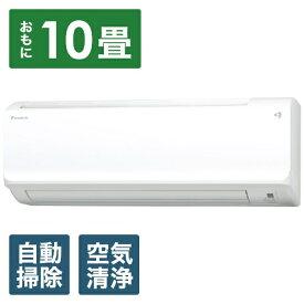 ダイキン DAIKIN エアコン 10畳 S28XTHXP-W エアコン 2020年 スゴ暖 HXシリーズ ホワイト [おもに10畳用 /200V]【zero_emi】[F28XTHXP+R28XHXP]