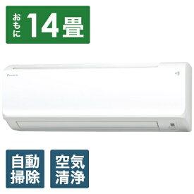 ダイキン DAIKIN S40XTHXP-W エアコン 2020年 スゴ暖 HXシリーズ ホワイト [おもに14畳用 /200V]【zero_emi】[F40XTHXP+R40XHXP]
