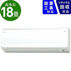 ダイキン DAIKIN S56XTHXP-W エアコン 2020年 スゴ暖 HXシリーズ ホワイト [おもに18畳用 /200V]【zero_emi】[F56XTHXP+R56XHXP]