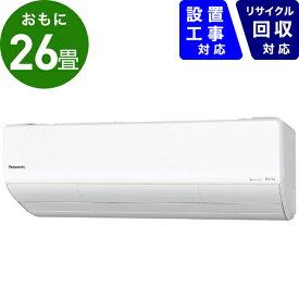 パナソニック Panasonic CS-X800D2-W エアコン 2020年 Eolia(エオリア)Xシリーズ クリスタルホワイト [おもに26畳用 /200V]【zero_emi】[CSX800D2W+CUX800D2]