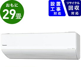 パナソニック Panasonic CS-X900D2-W エアコン 2020年 Eolia(エオリア)Xシリーズ クリスタルホワイト [おもに29畳用 /200V]【zero_emi】[CSX900D2W+CUX900D2]