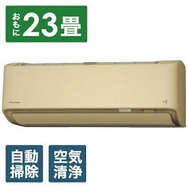 ダイキン DAIKIN S71XTDXV-C エアコン 2020年 DXシリーズ[寒冷地モデル][屋外電源タイプ] ベージュ [おもに23畳用 /200V][F71XTDXV+R71XDXV]