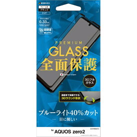 ラスタバナナ RastaBanana AQUOS zero 2 3Dパネル AGC製 BLCガラス 3E2230AQOZ2