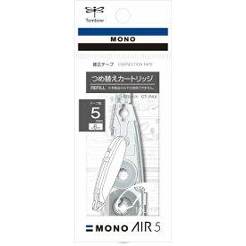 トンボ鉛筆 Tombow 修正テープカートリッジモノエアーペン型5 CT-PAR5