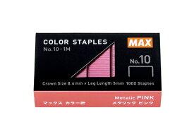 マックス MAX NO.10-1M/MP メタリックピンク MS91311