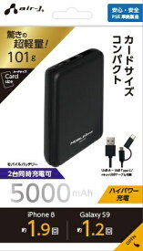 エアージェイ air-J ミニタイプモバイルバッテリー ブラック MBSC5000BK [5000mAh /2ポート /充電タイプ]