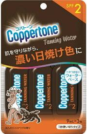 大正製薬 Taisho 【Coppertone(コパトーン)】 タンニングウォーター使い切りSPF2 9mL×3包 〔サンオイル〕