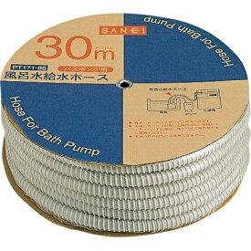 三栄水栓 SANEI 風呂水給水ホース PT17186