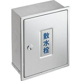三栄水栓 SANEI カギ付散水栓ボックス(壁面用) R811K235X190