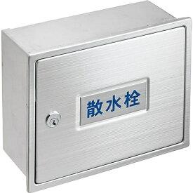 三栄水栓 SANEI カギ付散水栓ボックス(壁面用) R813K190X235