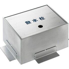 三栄水栓 SANEI 散水栓ボックス(床面用) R8150180X225