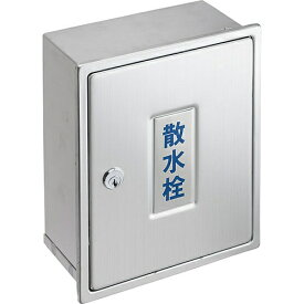 三栄水栓 SANEI カギ付散水栓ボックス(壁面用) R811K235X190X150