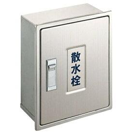 三栄水栓 SANEI 散水栓ボックス(壁面用) R811235X190