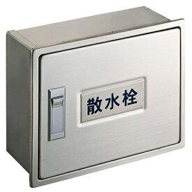 三栄水栓 SANEI 散水栓ボックス(壁面用) R813190X235