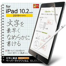 エレコム ELECOM iPad 10.2(第7/第8世代対応) ペーパーライクフィルム 文字用 TB-A19RFLAPNS