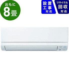 三菱 Mitsubishi Electric エアコン 8畳 MSZ-GE2520-W エアコン 2020年 霧ヶ峰 GEシリーズ ピュアホワイト [おもに8畳用 /100V]