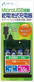 エアージェイ air-J スマートフォン対応 乾電池4本充電器 ブラック BJXP1 [1ポート /乾電池タイプ]