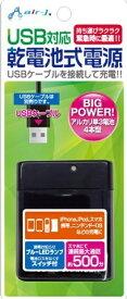 エアージェイ air-J 乾電池式USB充電器 ブラック BJ-USBBK [1ポート /乾電池タイプ]