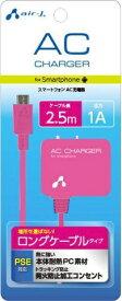 エアージェイ air-J AC充電器forスマートフォン2.5m ピンク AKJ-712PK