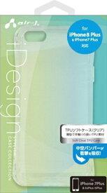 エアージェイ air-J iPhone8/7Plus用クリアケース ACP8PSSCL