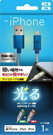 エアージェイ air-J LED付lightningケーブル1mBL MUJE100BL