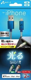 エアージェイ air-J LED付lightningケーブル2mBL MUJE200BL