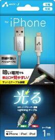 エアージェイ air-J LED付lightningケーブル1mSL MUJE100SL