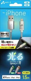 エアージェイ air-J LED付lightningケーブル1.5mSL MUJE150SL