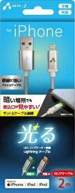 エアージェイ air-J LED付lightningケーブル2mSL MUJE200SL