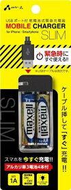 エアージェイ air-J 単3乾電池充電器1AスティックタイプBK BJUSBSSBK