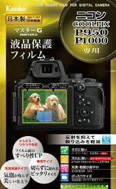 ケンコー・トキナー KenkoTokina マスターG液晶保護フィルム (ニコン COOLPIX P950用) KLPM-NCPP950