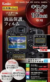 ケンコー・トキナー KenkoTokina マスターG液晶保護フィルム (キヤノン EOS 1DX MarkIII用) KLPM-CEOS1DXM3