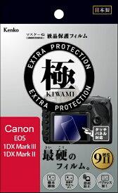 ケンコー・トキナー KenkoTokina マスターG液晶保護フィルム 極(KIWAMI) キヤノン EOS 1DX MarkIII用 KLPK-CEOS1DXM3