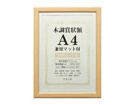 万丈 VANJOH 木調賞状額 WSJ-A4-NL