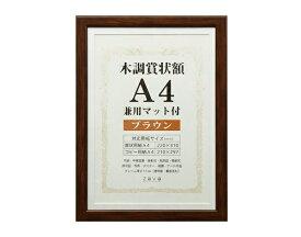 万丈 VANJOH 木調賞状額 WSJ-A4-BR