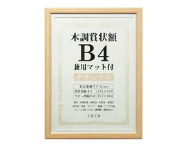 万丈 VANJOH 木調賞状額 WSJ-B4-NL