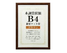 万丈 VANJOH 木調賞状額 WSJ-B4-BR