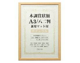 万丈 VANJOH 木調賞状額 WSJ-A3-NL
